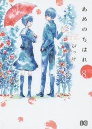 あめのちはれ (1-8巻 最新刊)