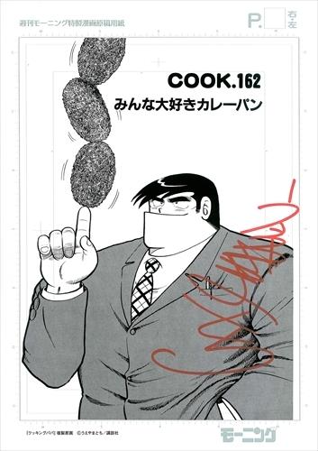 【直筆サイン入り# COOK.162扉絵複製原画付】クッキングパパ 漫画
