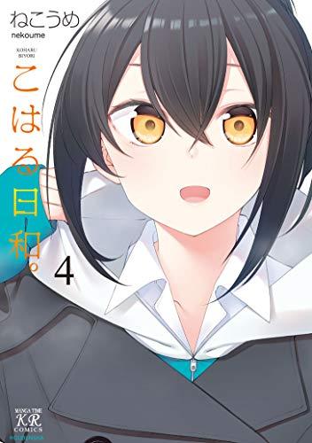 こはる日和。 (1-3巻 最新刊) 漫画