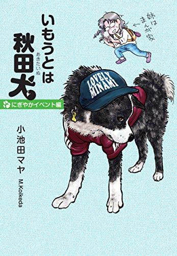 いもうとは秋田犬にぎやかイベント編 (1巻 全巻)