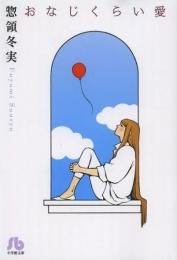 おなじくらい愛 [文庫版] 漫画
