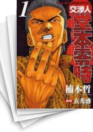 【中古】交渉人堂本零時 (1-8巻 全巻) 漫画