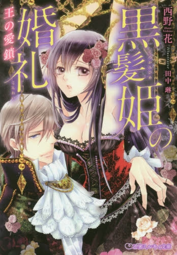 【ライトノベル】黒髪姫の婚礼 王の愛鎖(全 漫画