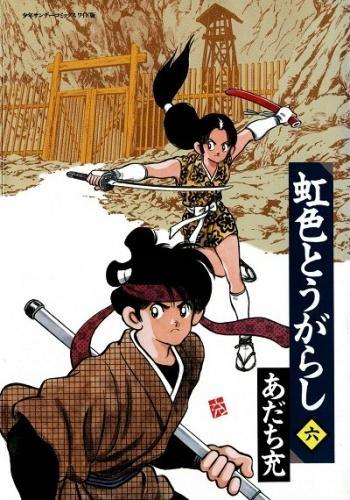 虹色とうがらし [B6版] (1-6巻 全巻) 漫画