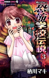 栖川マキの恐怖学校伝説 3 冊セット最新刊まで 漫画