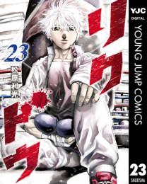 リクドウ 12 冊セット最新刊まで 漫画