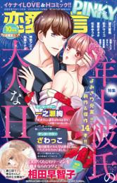 恋愛宣言PINKY 42 冊セット最新刊まで 漫画