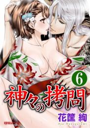 神々の拷問(分冊版) 6 冊セット全巻 漫画