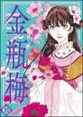 まんがグリム童話 金瓶梅31巻 漫画