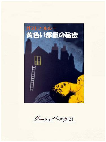黄色い部屋の秘密 漫画