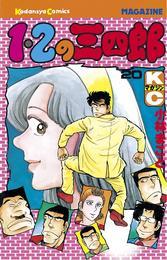 1・2の三四郎(20) 漫画