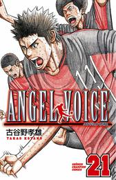 ANGEL VOICE 21 漫画