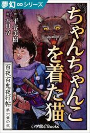 夢幻∞シリーズ 百夜・百鬼夜行帖32 ちゃんちゃんこを着た猫 漫画