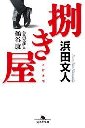 捌き屋 企業交渉人 鶴谷康 漫画