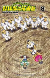 野球部に花束を ~Knockin' On YAKYUBU's Door~ 8 漫画
