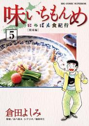 味いちもんめにっぽん食紀行(5) 漫画