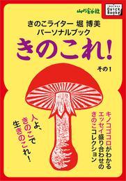 きのこライター堀博美パーソナルブック きのこれ! その1 キノコゴコロがわかるエッセイ盛り合わせのきのこコレクション