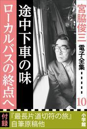 宮脇俊三 電子全集10 『途中下車の味/ローカルバスの終点へ』 漫画