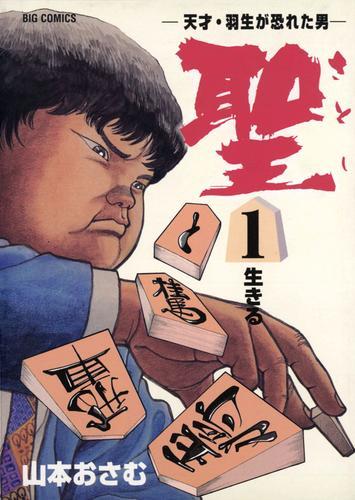 聖(さとし)-天才・羽生が恐れた男- 漫画