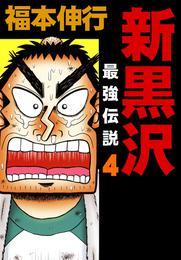 新黒沢 最強伝説 4 漫画