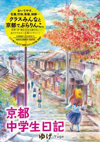 京都中学生日記 漫画