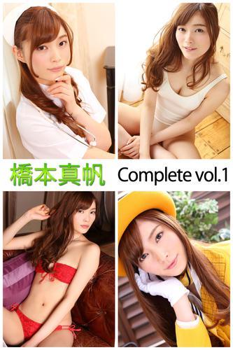 橋本真帆 Complete vol. 漫画