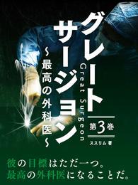 グレートサージョン~最高の外科医~第3巻 漫画