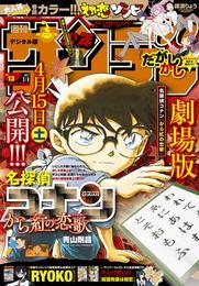 週刊少年サンデー 2017年13号(2017年2月22日発売) 漫画