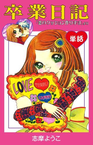 卒業日記 (単話) 漫画