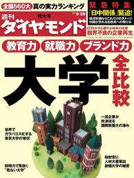 週刊ダイヤモンド 12年9月29日号 漫画