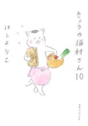 きょうの猫村さん 漫画