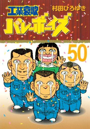 工業哀歌バレーボーイズ (1-50巻 全巻) 漫画