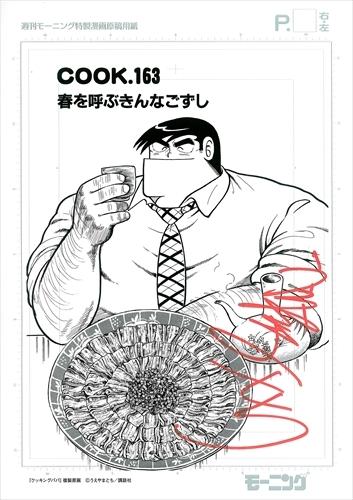 【直筆サイン入り# COOK.163扉絵複製原画付】クッキングパパ 漫画