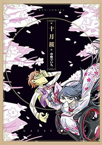 十月桜 漫画