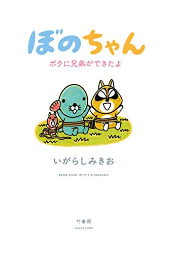 ぼのちゃん (1-3巻 最新刊) 漫画