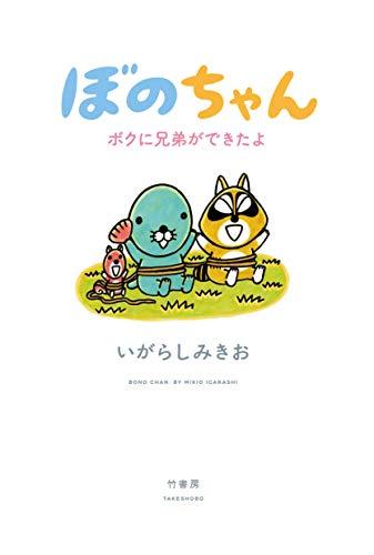 ぼのちゃん (1-8巻 全巻) 漫画