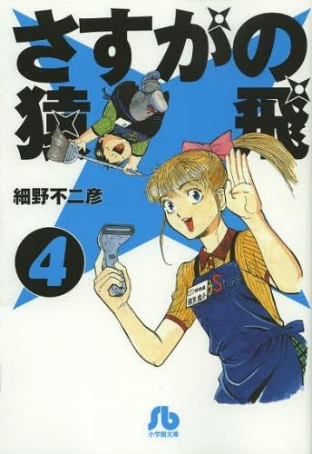 さすがの猿飛 [文庫版] (1-4巻 全巻) 漫画