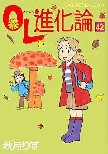 OL進化論 (1-42巻 最新刊) 漫画