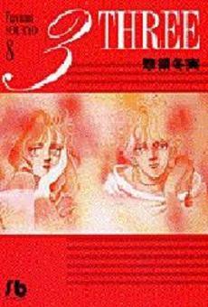 3(THREE) [文庫版] (1-8巻 全巻) 漫画