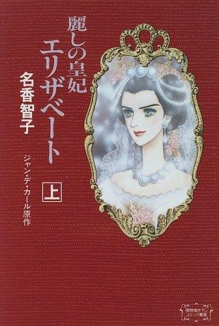 麗しの皇妃エリザベート 漫画