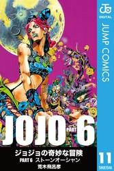 ジョジョの奇妙な冒険 第6部 モノクロ版 11 冊セット全巻
