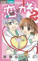 恋×カギ 2 冊セット全巻 漫画