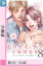 ホリデイラブ ~夫婦間恋愛~【分冊版】 80 冊セット全巻 漫画