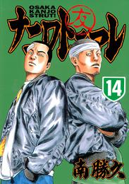 ナニワトモアレ(14) 漫画