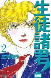生徒諸君! 教師編(2) 漫画