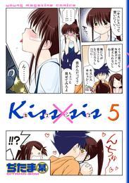 Kiss×sis 弟にキスしちゃダメですか?(5) 漫画