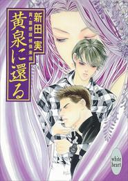 黄泉に還る 真・霊感探偵倶楽部(12) 漫画