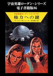 宇宙英雄ローダン・シリーズ 電子書籍版86 権力への鍵 漫画