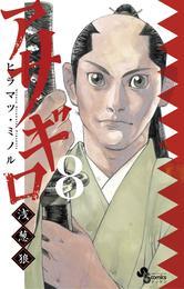 アサギロ~浅葱狼~(8) 漫画