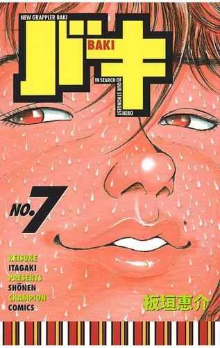 バキ(7) 漫画